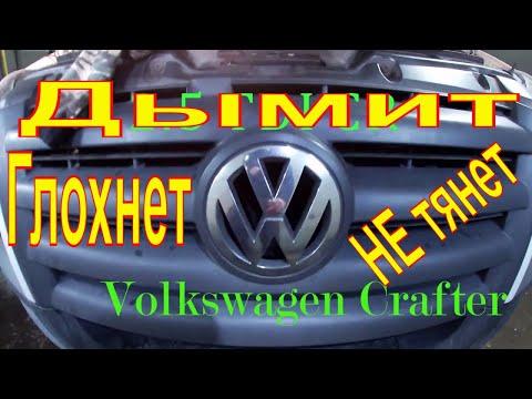 Volkswagen Crafter 2.5 TDI  ДЫМИТ,ГЛОХНЕТ,НЕ ТЯНЕТ,ЧТО ДЕЛАТЬ? ЗАМЕНА ФОРСУНОК