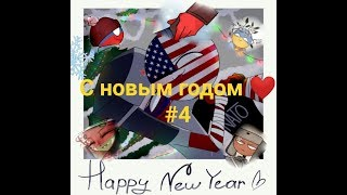 Озвучка комиксов по countryhumans #4/ Happy new year