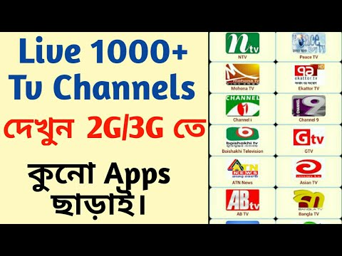 Watch Live 1000+ TV channels On Android without any apps in bangla📌