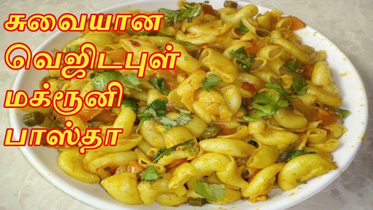 Pasta Recipe in Tamil | Spicy Macaroni Pasta | Vegetable ...