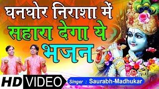 जब मन परेशान हो तो करें ये काम || Best Khatu Shyam Bhajan || Saurabh Madhukar