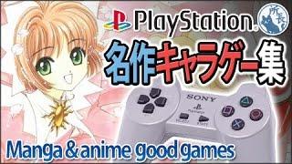 【PS】名作キャラゲー集 [Manga & anime masterpiece game collection.]