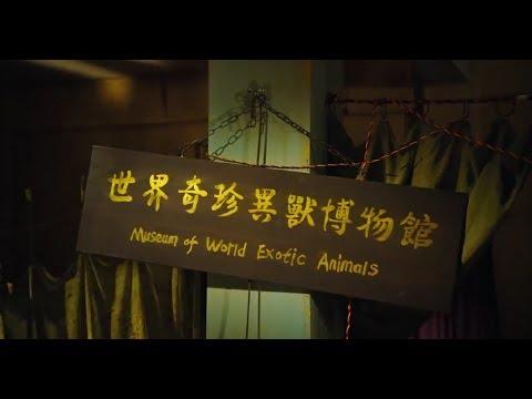[美人魚]世界奇珍異獸博物館