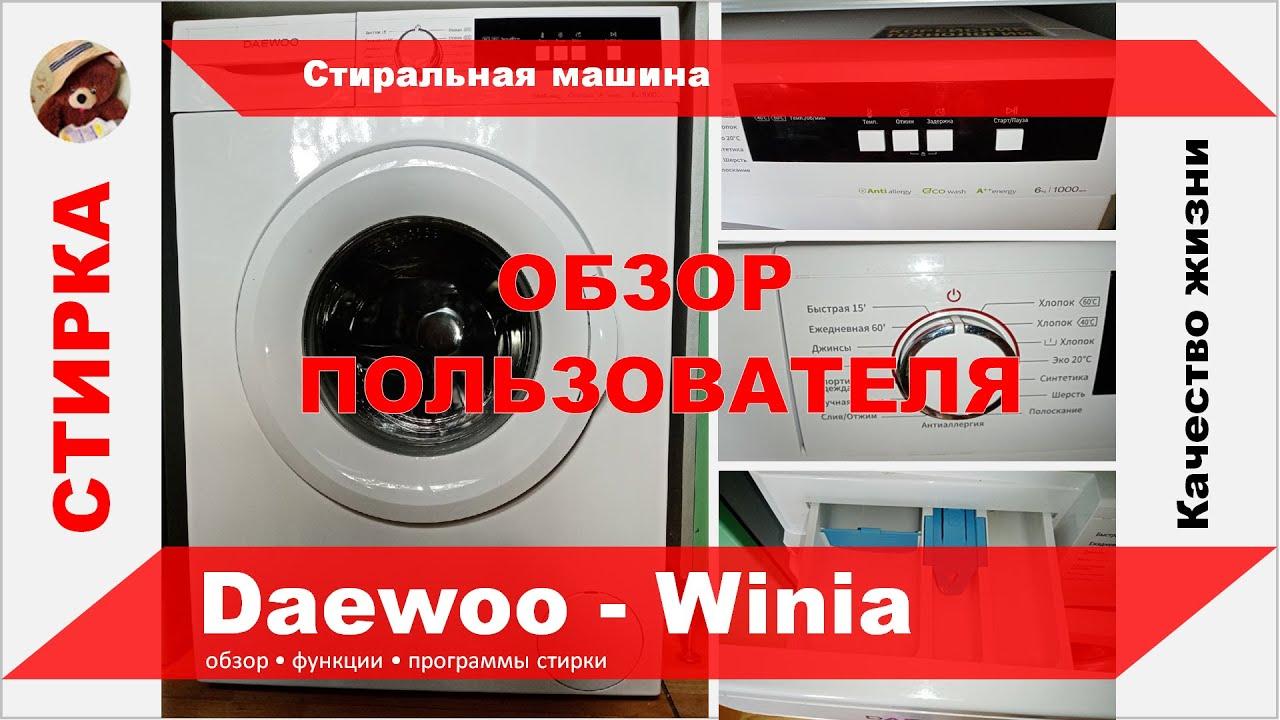 Download Стиральная машина Daewoo - Winia, обзор, функции, программы стирки, отзывы, цена