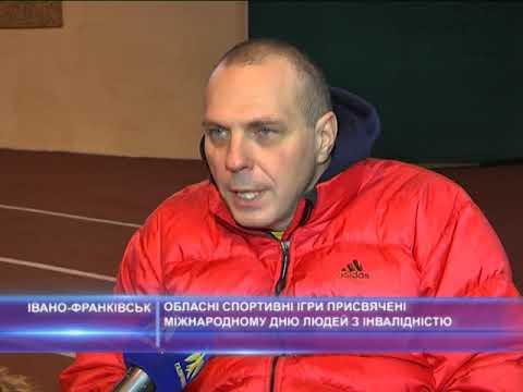 Обласні спортивні ігри до міжнародного дня людей з інвалідністю