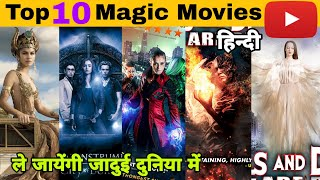 Top 10 Hollywood Magical Fantasy movies in Hindi dubbed | available on YouTube | Oye Filmy