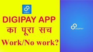 Digipay Mobile App work or not work ?Full Review