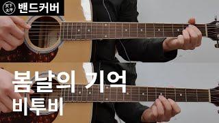 비투비 - 봄날의기억(BTOB) 어쿠스틱 기타 듀엣, 드럼 커버 acoustic guitar, drum co…