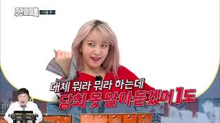 (Weekly Idol EP.333) Weekly Idol Next Week!  [다음주 예고]