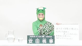 NMB48 Team M  安田 桃寧 (MOMONE YASUDA)