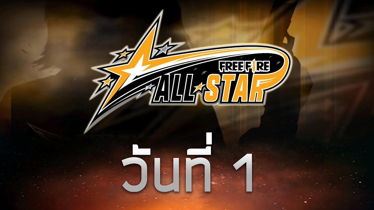 Free Fire All Star Day 1