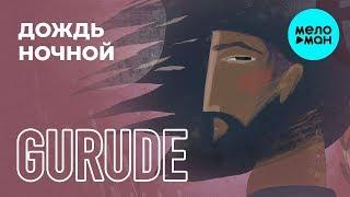 GURUDE  - Дождь ночной (Single 2019)