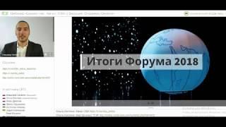 Владимир Овсепян. 20.08.18 Инф вебинар «Бизнес-час» из цикла регулярных вебинаров 20 08 2018