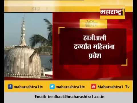 mumtaz shaikh (social worker )Reaction on haji ali dargah open for women