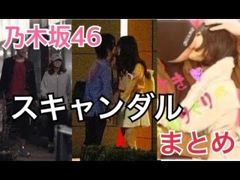 【乃木坂46】過去のスキャンダルまとめ