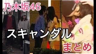 乃木坂46 過去のスキャンダルまとめ 乃木坂46 検索動画 12