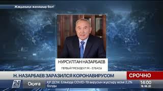 У Нурсултана Назарбаева подтвержден коронавирус