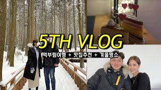 [해경 vlog] 남자친구랑 5주년 기념일 겨울여행 브…