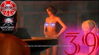 The Witcher 3: Wild Hunt Прохождение #39 ► Баня, Фрея и бессмертный волколак