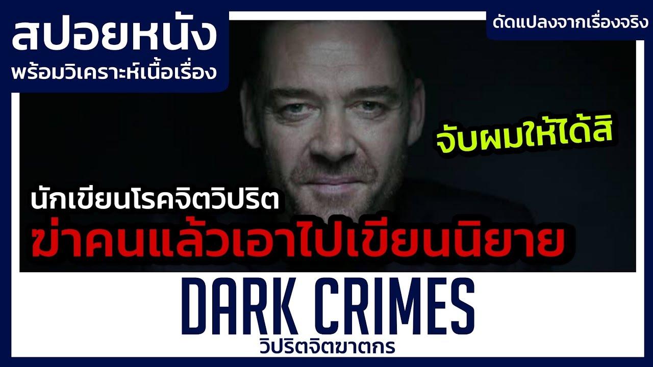 นักเขียนนิยายฆาตกรรมกลายเป็นผู้ต้องสงสัยในคดีฆาตกรรม (สปอยหนัง) Dark Crimes