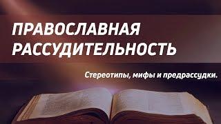 Православная рассудительность: «Стереотипы, мифы и предрассудки»