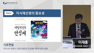[제8회 지식재산연구 학술대회] 기조연설 : 우리나라 …