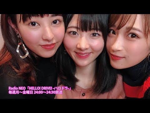 HELLO! DRIVE! -ハロドラ- 二瓶有加・小林ひかる・小片リサ #312