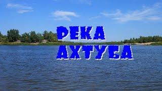 видео Ахтуба - река (рыбалка)