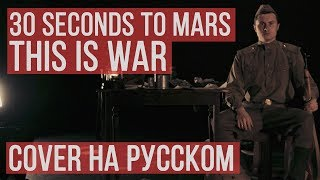 30 Seconds To Mars This Is War Cover By RADIO TAPOK Кавер