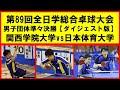 【卓球プレイバック】 インカレ  準々決勝 関西学院大学 vs 日本体育大学