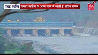 PAONTA SAHIB SPECIAL- पौंटा साहिब की यमुना नदी में  अवैद्य  खनन का काला क़ारोबार   BREAKING NEWS