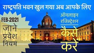 Rashtrapati Bhavan to reopen for public    ऐसे करें ऑनलाइन बुक राष्ट्रपति भवन विज़िट के टिकट..!