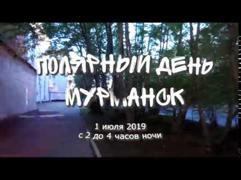 Постапокалипсис. Полярный день.  Мурманск.