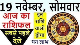 Aaj Ka Rashifal | 19 नवेम्बर, सोमवार |  इन राशि वालो  को होगा धन लाभ