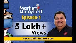 Market पाठशाला | Ep-1 |  A Complete Series for Stock Market beginners in Hindi  | Sunil Minglani