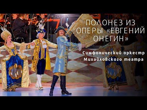 """Opera """"Eugene Onegin"""": Polonaise/Полонез из оперы «Евгений Онегин»"""