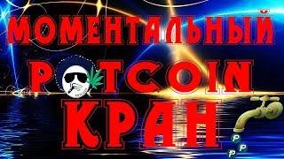Новый POTCOIN КРАН (POT)100000 Potoshi ЗАРАБОТОК БЕЗ ВЛОЖЕНИЙ! МОМЕНТАЛЬНЫЙ ВЫВОД НА FAUCETHUB 2018!