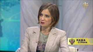 Наталья Поклонская: Авторы «Матильды» не хотят раскрывать информацию о фильме