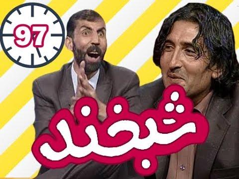 Shabkhand With Hedayatullah Noori  - Ep.97 - شبخند با هدایت الله نوری