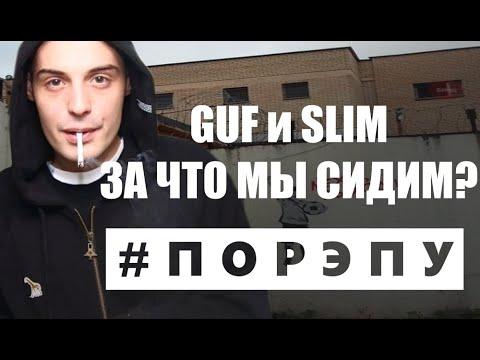 #ПОРЭПУ | ГРУППА