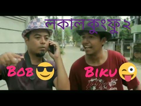 Local KungFu 2 Assamese Film     Local KungFu2, Biku & Bob Da All Comedy Scene.Watch Full Video
