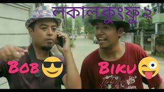 Local KungFu 2 Assamese Film  || Local KungFu2, Biku & Bob da all comedy scene.Watch full video
