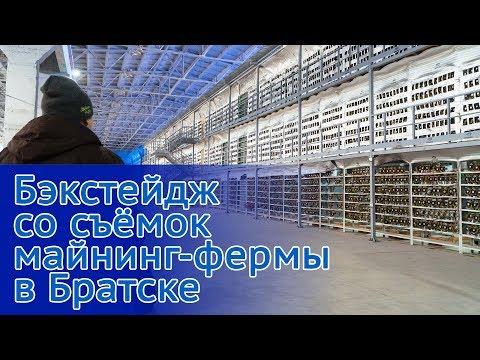 Бэкстейдж со съёмок майнинг-фермы в Братске (короткий ролик для инстаграма)