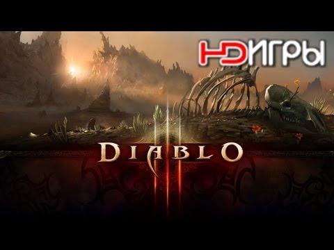 Новости - Diablo Monsters!