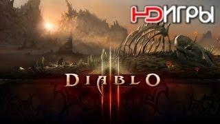 Diablo III. Русский трейлер '2012'. HD