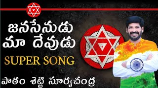 Janasenudu Maa Devudu   Pawan kalyan song   Patamsetti Suryachandra   Janasena Team Social Media