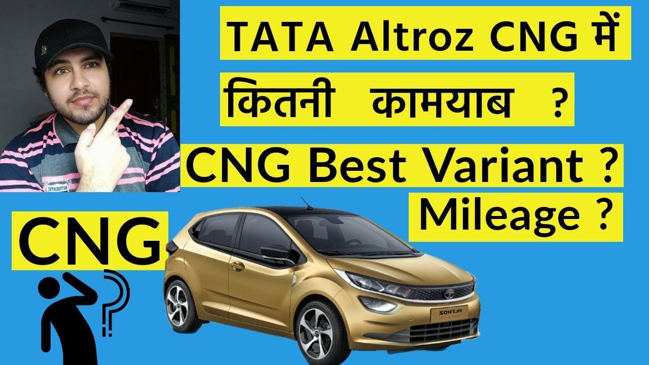 TATA Altroz CNG में कितनी कामयाब ?कौनसे Model  में लगाएं? | Automation india|आपके सभी सवालों के जवाब