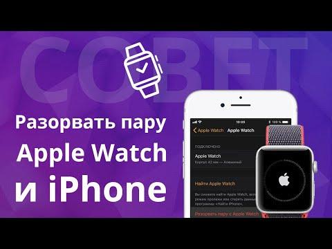 Как разорвать пару Apple Watch и IPhone, отключить синхронизацию с айфоном и всё удалить с часов.