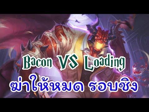 """ROV : รอบชิงชนะเลิศ Bacon VS Loading ป๋ารักทัวร์ """"ฆ่าให้หมด"""""""