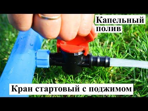 видео: Капельный шланг - Кран стартовый с поджимом для капельного шланга